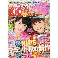 ニコ☆プチ KiDS 2015年 10 月号 [雑誌]: ニコ☆プチ 増刊