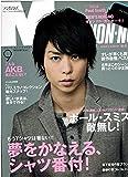 MEN'S NON・NO (メンズ ノンノ) 2010年 09月号 [雑誌]