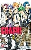 CRASH! 8 (りぼんマスコットコミックス)