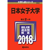 日本女子大学 (2018年版大学入試シリーズ)