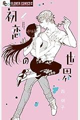 初恋の世界(6) (フラワーコミックスα) Kindle版