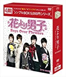 花より男子~Boys Over Flowers DVD-BOX2