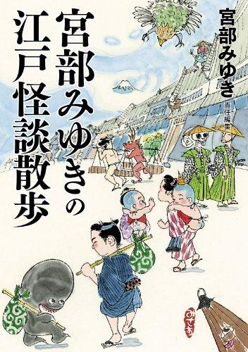 宮部みゆきの江戸怪談散歩 (新人物文庫)の詳細を見る