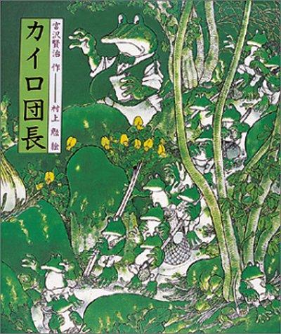 カイロ団長 (日本の童話名作選)の詳細を見る