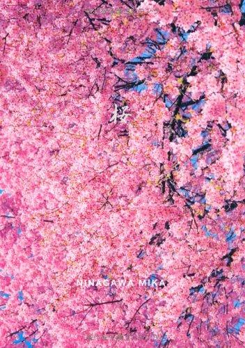 桜の詳細を見る
