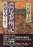 濃尾参州記 (街道をゆく)