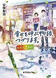 (P[あ]6-4)幸せを呼ぶ物語、つづります。: 水沢文具店 (ポプラ文庫ピュアフル)