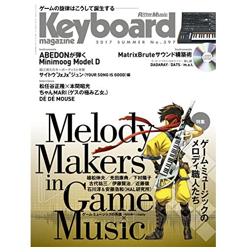 Keyboard magazine (キーボード マガジン) 2017年7月号 SUMMER (CD付) [雑誌]