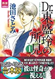 Dr.東盛玲の所見 【Vol.1?Vol.5合本版】 (夢幻燈コミックス)
