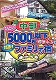 中部 ひとり5000円以下で泊まれる格安!ファミリーの宿
