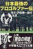 日本最強のプロゴルファー伝―鬼才・戸田藤一郎の生涯 (小学館文庫)