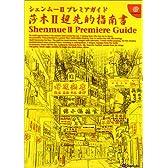 シェンムーII Premiere Guide