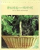 香りの草花ハーブのすべて (テーブルスタイリングシリーズ)