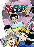 びしばしG-Kid (2) 画像