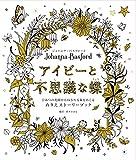 アイビーと不思議な蝶 ひみつの花園からねむれる森をめぐるぬりえストーリーブック