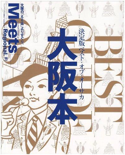大阪本—決定版ベスト・オブ・オーサカ (えるまがMOOK ミーツ・リージョナル別冊)