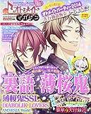B's-LOG別冊 オトメイトマガジン vol.11 (エンターブレインムック)