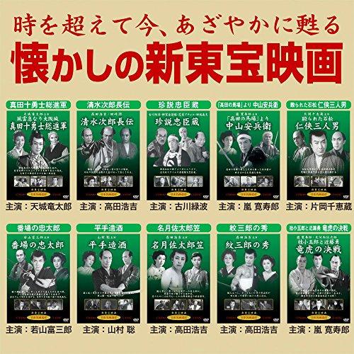 新東宝時代劇傑作選 2 DVD10巻組 TKJ-002-KEI