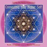 ハイヤーセルフと繋がる誘導瞑想 ~Connecting Your Higher Self ~
