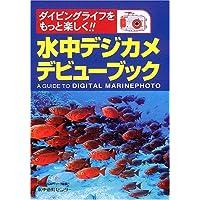 水中デジカメデビューブック―ダイビングライフをもっと楽しく!!