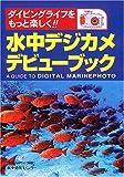 水中デジカメデビューブック―ダイビングライフをもっと楽しく!! 画像