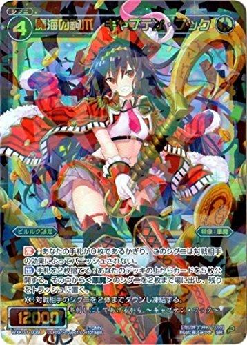 WIXOSS-ウィクロス-/WXK01-039 魔海の鉤爪 キャプテン・フック SR