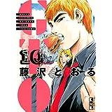 GTO(10) (講談社漫画文庫)