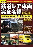 鉄道レア車両 完全名鑑 (廣済堂ベストムック)