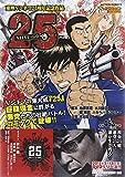 25 NIJYU-GO 東映Vシネマ25周年記念作品 (アクションコミックス(COINSアクションオリジナル))