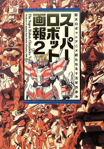 スーパーロボット画報2 (B Media Books Special) -