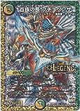 【シングルカード】DMR21)百族の長 プチョヘンザ/レインボー/シークレット/L1秘1/L2