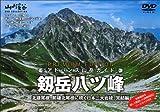 アドバンス山岳ガイド 剱岳八ツ峰 [DVD] (<DVD>)