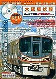 大阪環状線 (みんなの鉄道DVDBOOKシリーズ メディアックスMOOK)