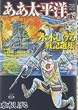 ああ太平洋 下―水木しげる戦記選集 (戦争と平和を考えるコミック)
