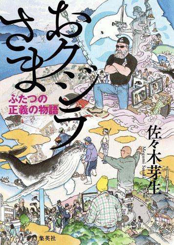 ドキュメンタリ映画『おクジラさま~ふたつの正義の物語』を更に詳しく
