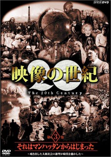 NHKスペシャル 映像の世紀 第3集 それはマンハッタンから始まった [DVD]の詳細を見る