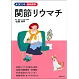 関節リウマチ (よくわかる最新医学シリーズ)