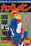 カメレオン バケモンチーム!横浜黄泉編 (プラチナコミックス)