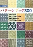 かぎ針編み パターンブック300 画像