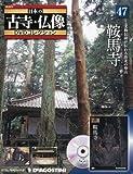 日本の古寺仏像DVDコレクション 47号 (鞍馬寺) [分冊百科] (DVD付)