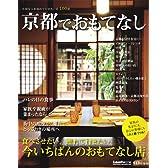 京都でおもてなし (Leaf MOOK)