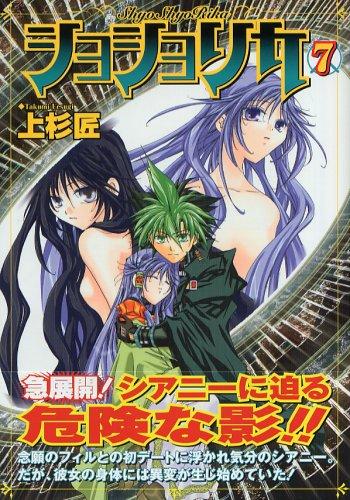 ショショリカ 7 (ガンガン WING コミックス)の詳細を見る