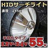 手持ちライト 直径245mm HIDサーチライト 55w ハンディライト 12v/24v兼用 ワタリガニ クラゲ獲り