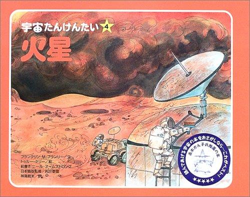 宇宙たんけんたい〈4〉火星 (宇宙たんけんたい 4)の詳細を見る