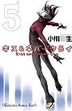 キス&ネバークライ(5) (Kissコミックス)