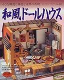 和風ドールハウス―小さな郷愁と静穏な世界の再現 (レディブティックシリーズ (1123))