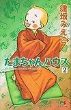 たまちゃんハウス 2 (クイーンズコミックス)
