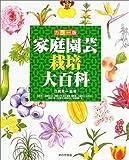 家庭園芸栽培大百科