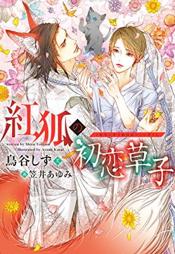 紅狐の初恋草子 (ディアプラス文庫)