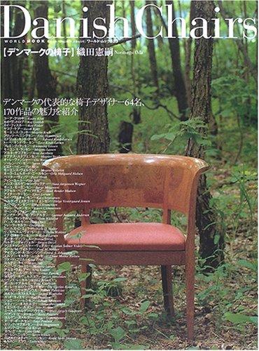 デンマークの椅子―椅子は最も人間的な道具である (ワールド・ムック (623))